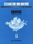 日経産業新聞縮刷版 2015年 11月号 [雑誌]