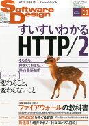 Software Design (ソフトウェア デザイン) 2015年 11月号 [雑誌]