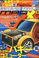NEW MODEL MAGAZINE X (ニューモデルマガジン X) 2015年 11月号 [雑誌]