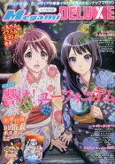 Megami MAGAZINE DELUXE Vol.25 2015年 11月号 [雑誌]