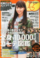 Samurai ELO (サムライ イーエルオー) 2015年 11月号 [雑誌]