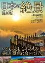 日本の絶景 最新版 (TJMOOK)