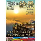 日本の絶景最新版 (TJ MOOK)