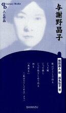 【謝恩価格本】人と作品 与謝野晶子
