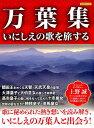 万葉集いにしえの歌を旅する 編纂1300年を迎える日本最古の歌集を徹底ガイド (洋泉社mook)