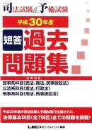 司法試験&予備試験短答過去問題集(法律科目)(平成30年度)