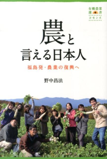 農と言える日本人 福島発・農業の復興へ (有機農業選書) [ 野中昌法 ]