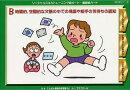 ソーシャルスキルトレーニング絵カード 連続絵カード B