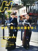 H (エイチ) 2015年 11月号 [雑誌]