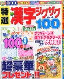 特選漢字ジグザグ Vol.4 2015年 11月号 [雑誌]