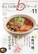 NHK きょうの料理ビギナーズ 2015年 11月号 [雑誌]