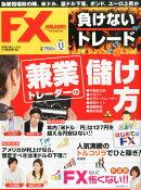 月刊 FX (エフエックス) 攻略.com (ドットコム) 2015年 11月号 [雑誌]