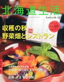 北海道生活 2015年 11月号 [雑誌]