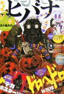 ビックコミックスピリッツ増刊 ヒバナ 8号 2015年 11/10号 [雑誌]