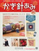 週刊 かぎ針あみ 2015年 11/11号 [雑誌]