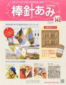 週刊 棒針あみ 2015年 11/25号 [雑誌]
