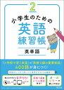 小学生のための英語練習帳(2) 英単語 [ 旺文社 ]