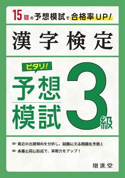 漢字検定 3級 ピタリ!予想模試