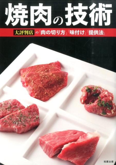 焼肉の技術 大評判店の「肉の切り方」「味付け」「提供法」 [ 旭屋出版 ]