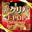 #クリパ 〜J-POP Christmas Party Mix〜