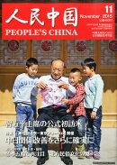 人民中国 2015年 11月号 [雑誌]