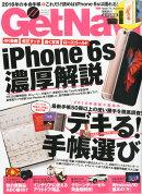 GET Navi (ゲットナビ) 2015年 11月号 [雑誌]
