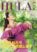 HULA Lea (フラレア) 2015年 11月号 [雑誌]