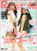 Ranzuki (ランズキ) 2015年 11月号 [雑誌]