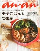 an・an (アン・アン) 2015年 11/25号 [雑誌]