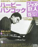 ジャズの巨人 第15号(11/10号) ハービー・ハンコック