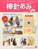 週刊 棒針あみ 2015年 11/18号 [雑誌]