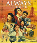 ALWAYS 三丁目の夕日【Blu-ray】