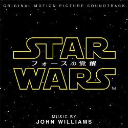 スター・ウォーズ フォースの覚醒 オリジナル・サウンドトラック