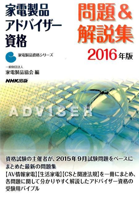 家電製品アドバイザー資格問題&解説集(2016年版) (家電製品資格シリーズ) [ 家電製品協会 ]