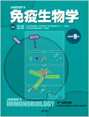 免疫生物学(原書第9版)