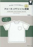 クルーネックTシャツの型紙 for Men