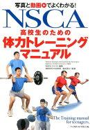 NSCA高校生のための体力トレーニングマニュアル