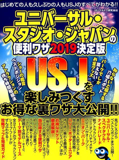 三才ムック ユニバーサル・スタジオ・ジャパンの便利ワザ2019決定版