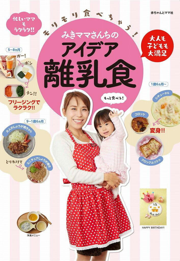 みきママさんちのアイデア離乳食 大人も子どもも大満足 [ みきママ ]