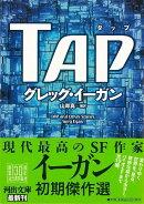 【バーゲン本】TAP-河出文庫
