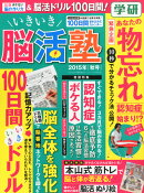 いきいき脳活塾 2015年秋号 2015年 11月号 [雑誌]