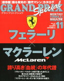 GRAND PRIX Special (グランプリ トクシュウ) 2015年 11月号 [雑誌]