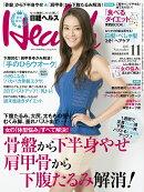 日経 Health (ヘルス) 2015年 11月号 [雑誌]