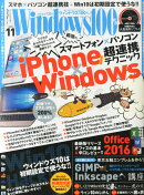 Windows 100% 2015年 11月号 [雑誌]