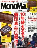 Mono Max (モノ・マックス) 2015年 11月号 [雑誌]