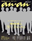 an・an (アン・アン) 2015年 11/18号 [雑誌]