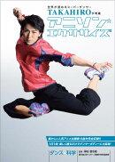 世界が認めるスーパーダンサーTAKAHIROが考案! アニソン・エクササイズ