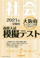 大阪府高校入試模擬テスト社会(2021年春受験用)