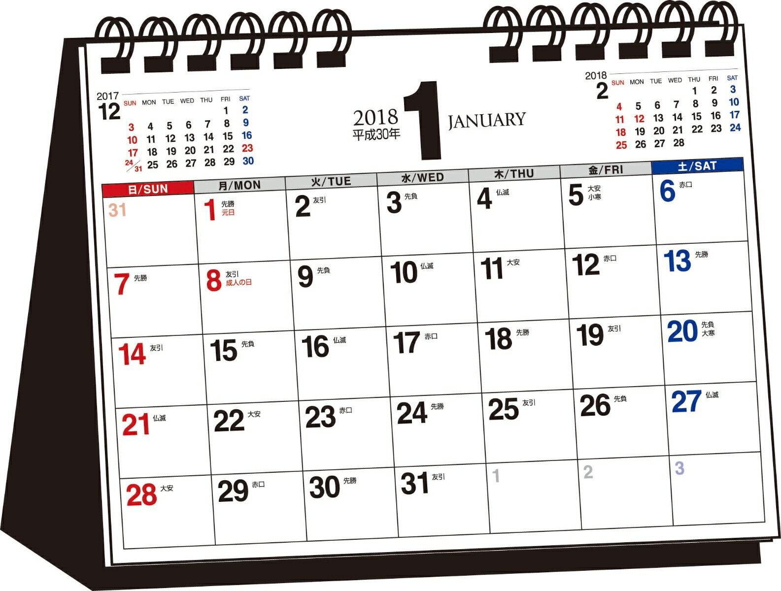 書き込み式シンプル卓上カレンダー(B6ヨコ)(2018) ([カレンダー])