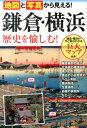 地図と写真から見える!鎌倉・横浜歴史を愉しむ! [ 高橋伸和 ]
